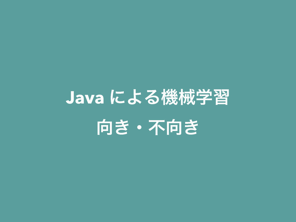 Java ʹΑΔػցֶश ͖ɾෆ͖