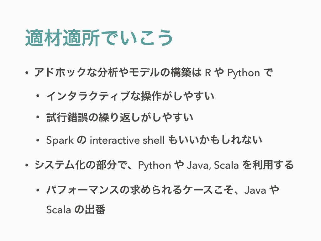 దࡐదॴͰ͍͜͏ • ΞυϗοΫͳੳϞσϧͷߏங R  Python Ͱ • Πϯλϥ...