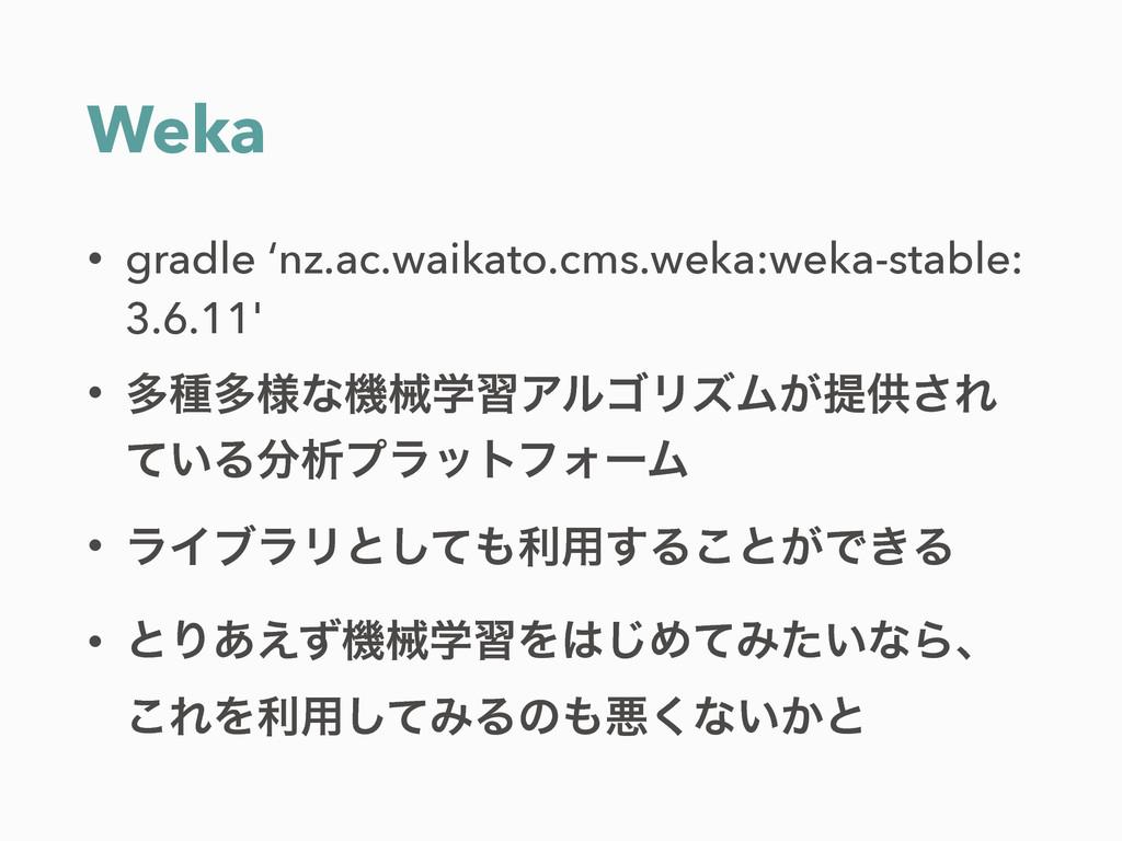 Weka • gradle 'nz.ac.waikato.cms.weka:weka-stab...