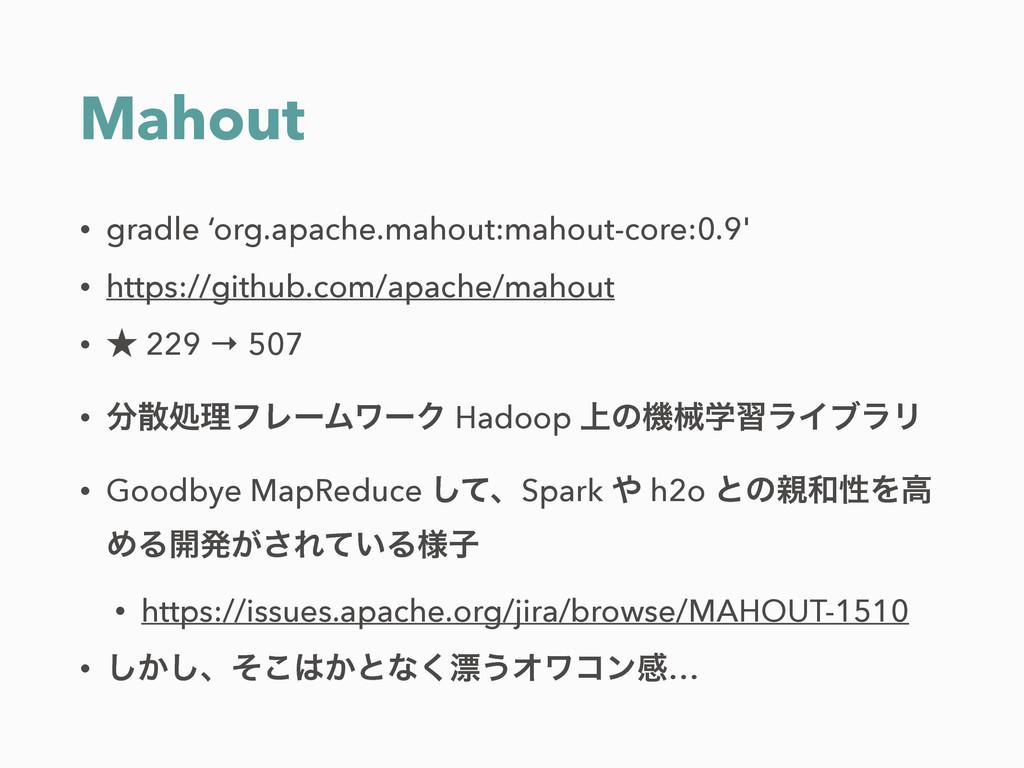 Mahout • gradle 'org.apache.mahout:mahout-core:...