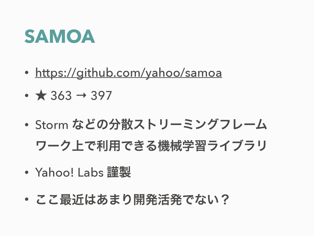 SAMOA • https://github.com/yahoo/samoa • ˒ 363 ...