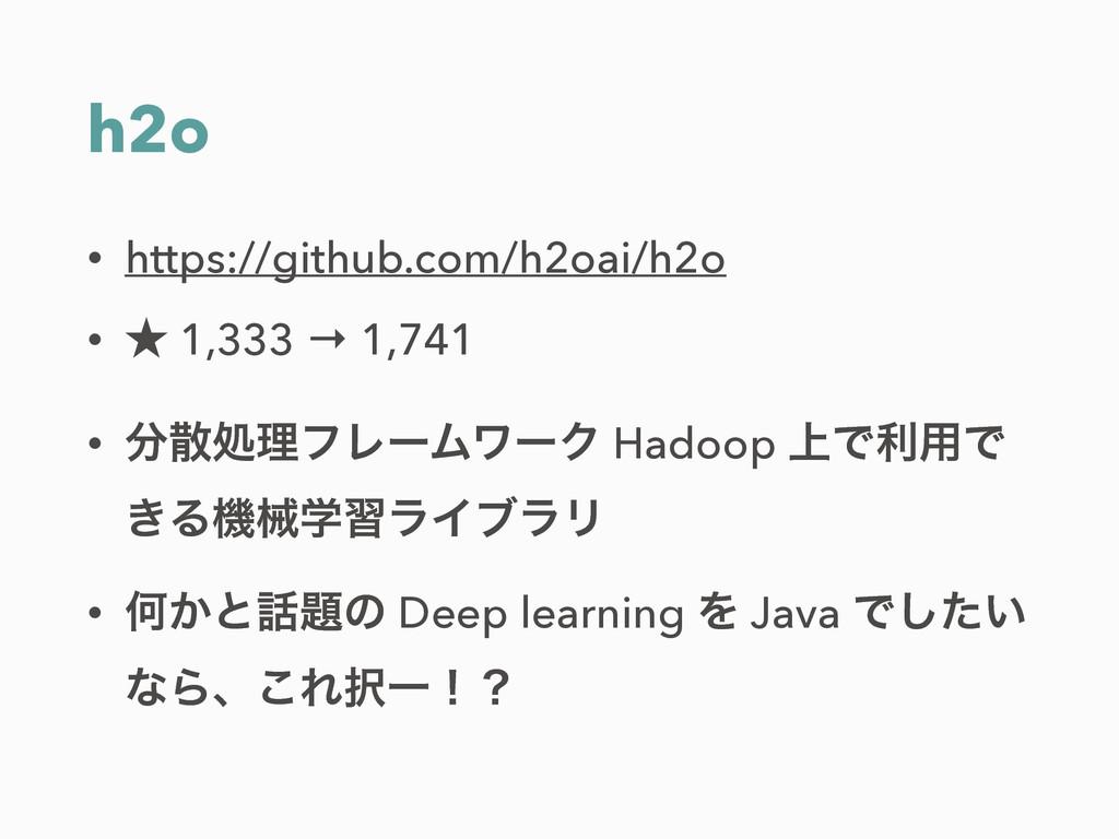 h2o • https://github.com/h2oai/h2o • ˒ 1,333 → ...