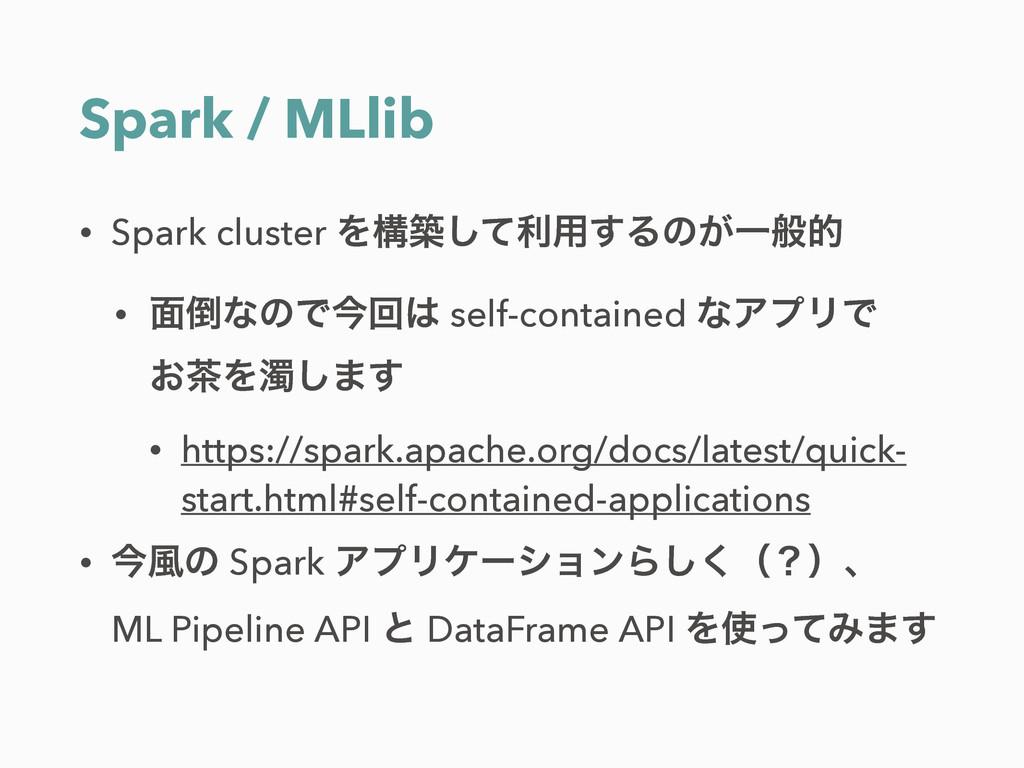 Spark / MLlib • Spark cluster Λߏஙͯ͠ར༻͢Δͷ͕Ұൠత • ...