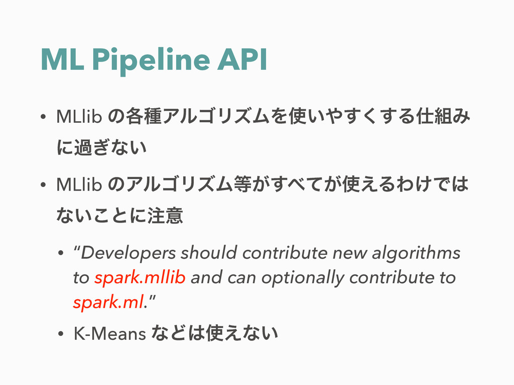 ML Pipeline API • MLlib ͷ֤छΞϧΰϦζϜΛ͍͘͢͢ΔΈ ʹա...