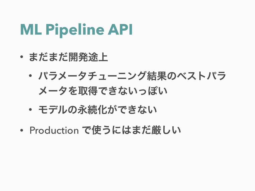 ML Pipeline API • ·ͩ·ͩ։ൃ్্ • ύϥϝʔλνϡʔχϯά݁Ռͷϕετύ...