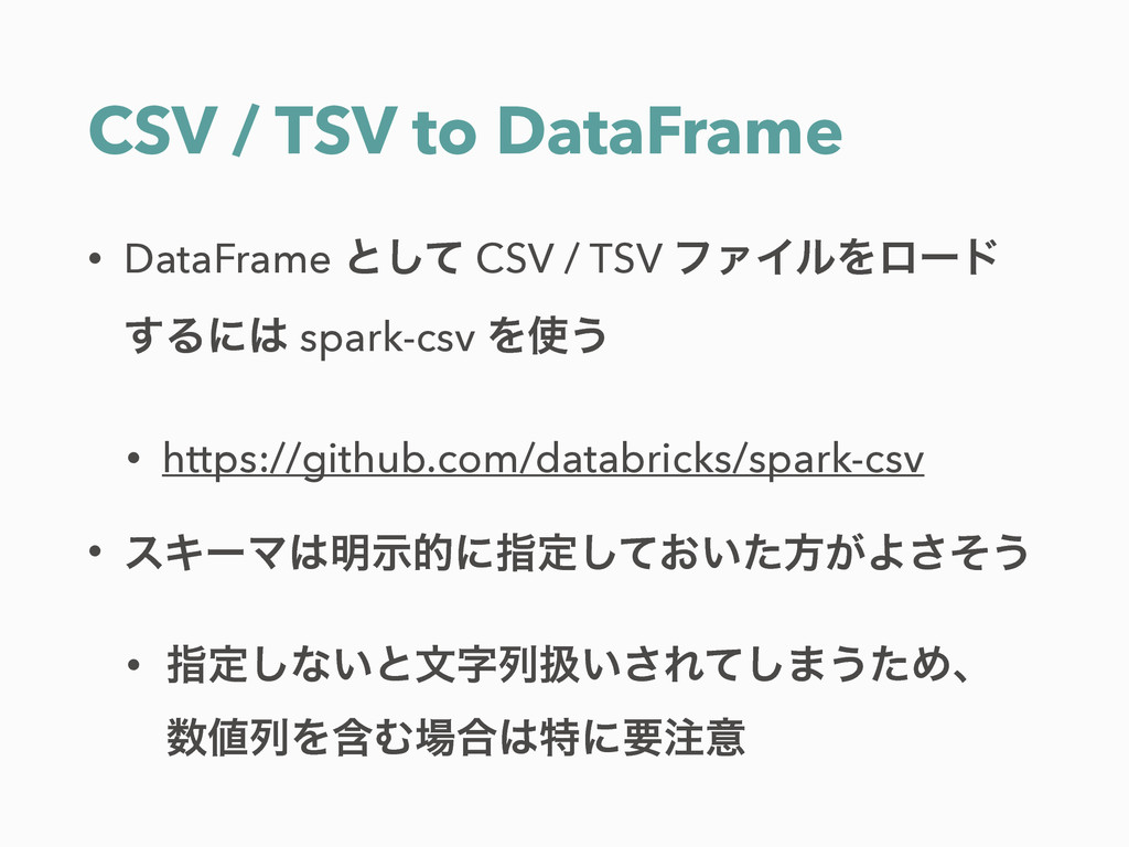 CSV / TSV to DataFrame • DataFrame ͱͯ͠ CSV / TS...
