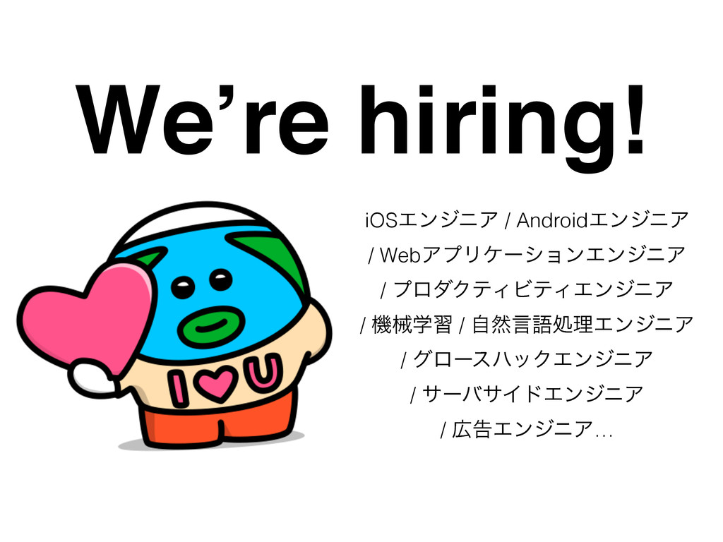 We're hiring! iOSΤϯδχΞ / AndroidΤϯδχΞ / WebΞϓϦέ...