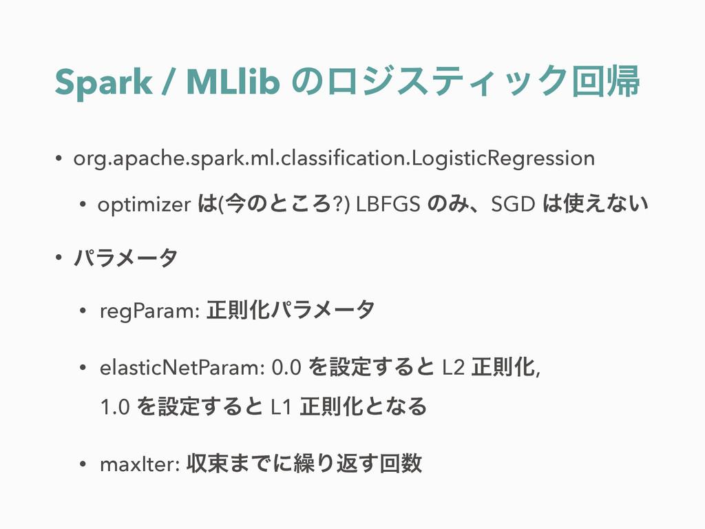 Spark / MLlib ͷϩδεςΟοΫճؼ • org.apache.spark.ml....