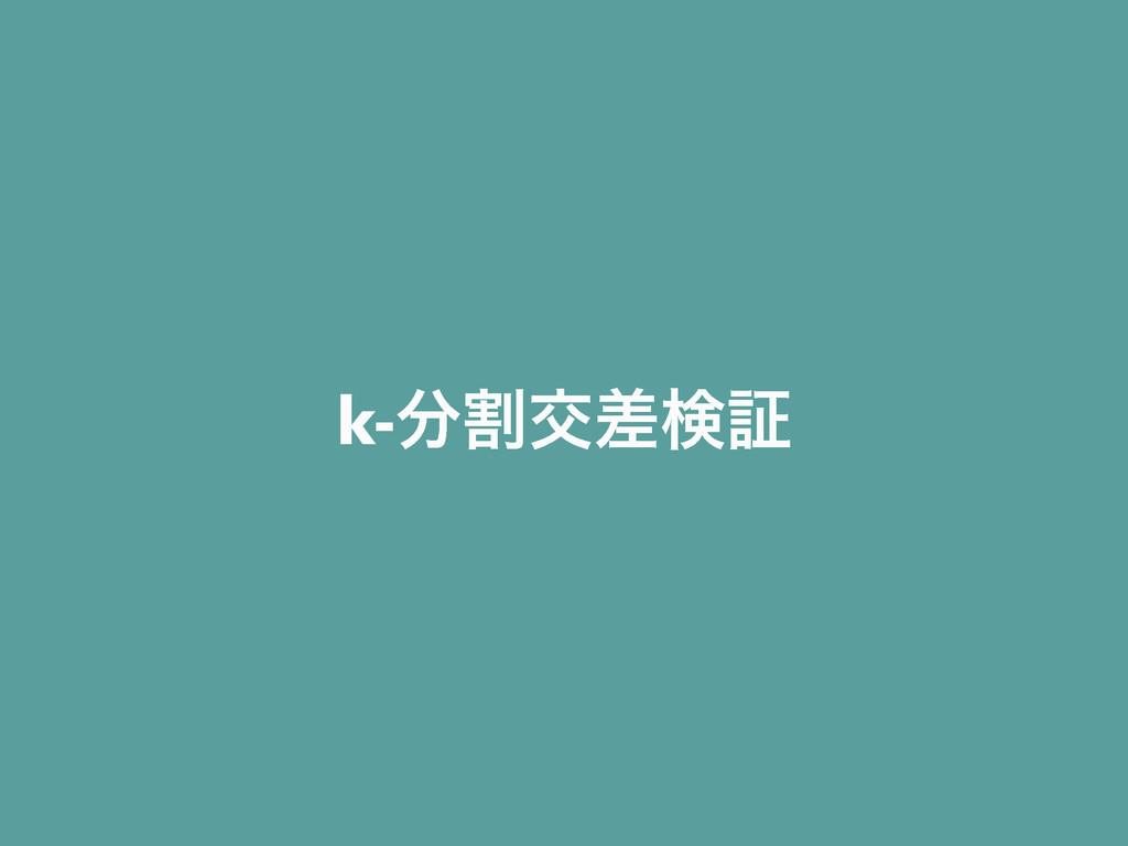k-ׂަࠩݕূ