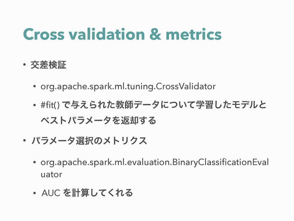 Cross validation & metrics • ަࠩݕূ • org.apache....