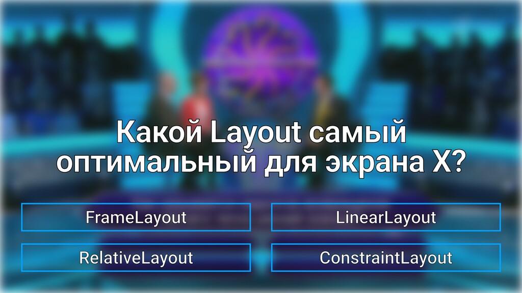 RelativeLayout FrameLayout LinearLayout Constra...