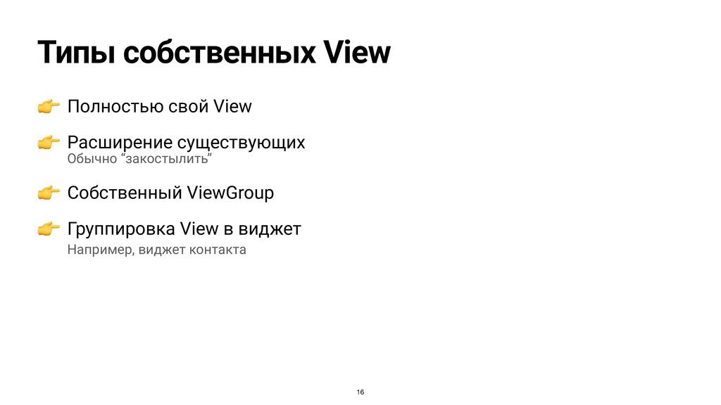 Типы собственных View 👉 Полностью свой View   👉...