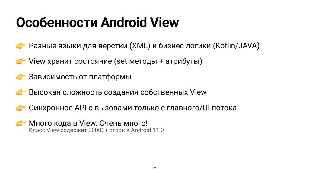 Особенности Android View 👉 Разные языки для вёр...