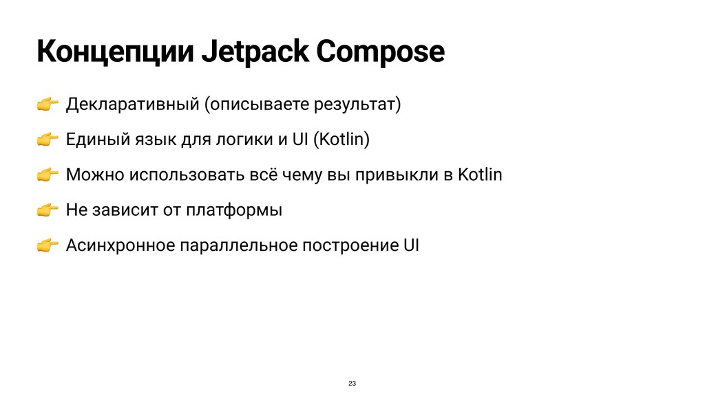 Концепции Jetpack Compose 👉 Декларативный (опис...