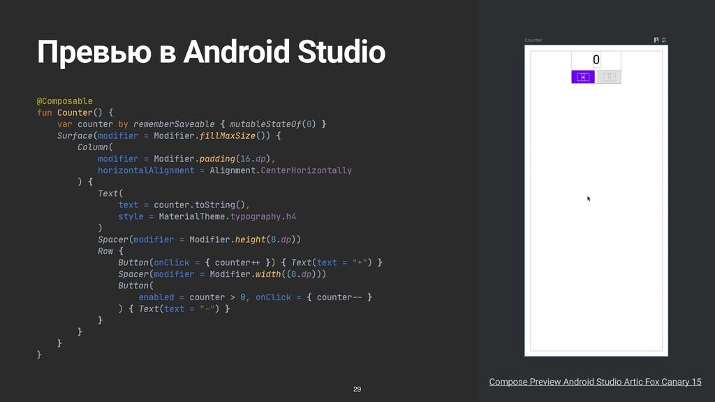 Превью в Android Studio @Composable  fun Counte...