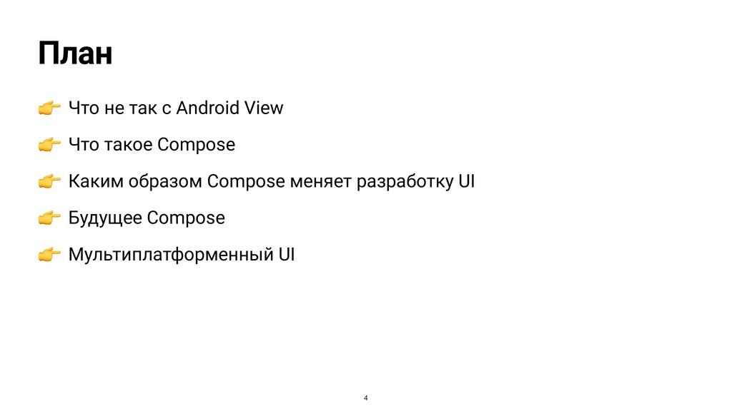 План 👉 Что не так с Android View   👉 Что такое ...