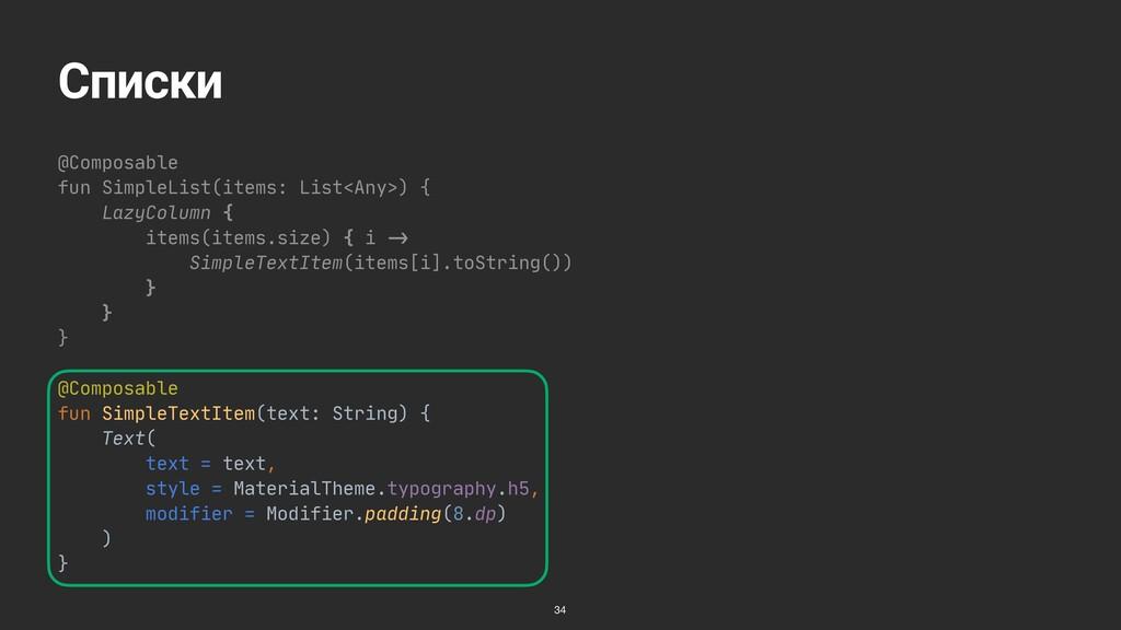 Списки @Composable  fun SimpleList(items: List<...