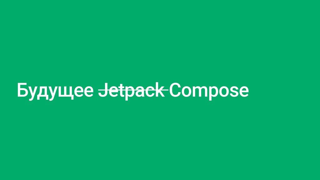 Будущее Jetpack Compose