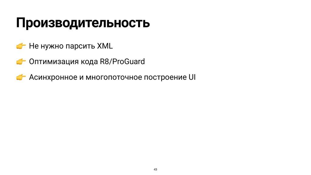 Производительность 👉 Не нужно парсить XML   👉 О...