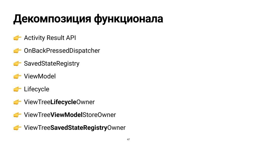 Декомпозиция функционала 👉 Activity Result API ...