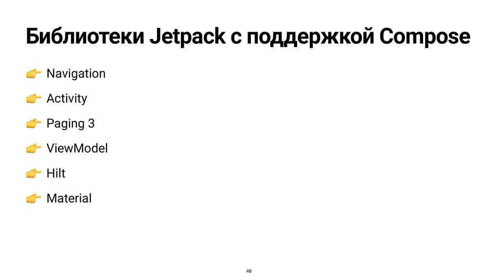 Библиотеки Jetpack с поддержкой Compose 👉 Navig...