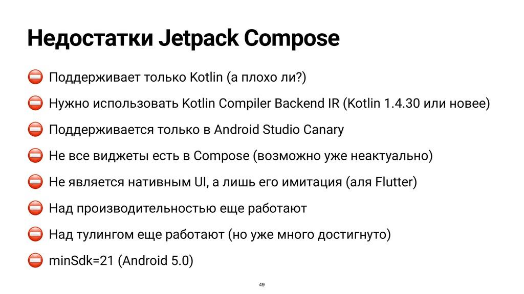 Недостатки Jetpack Compose ⛔ Поддерживает тольк...