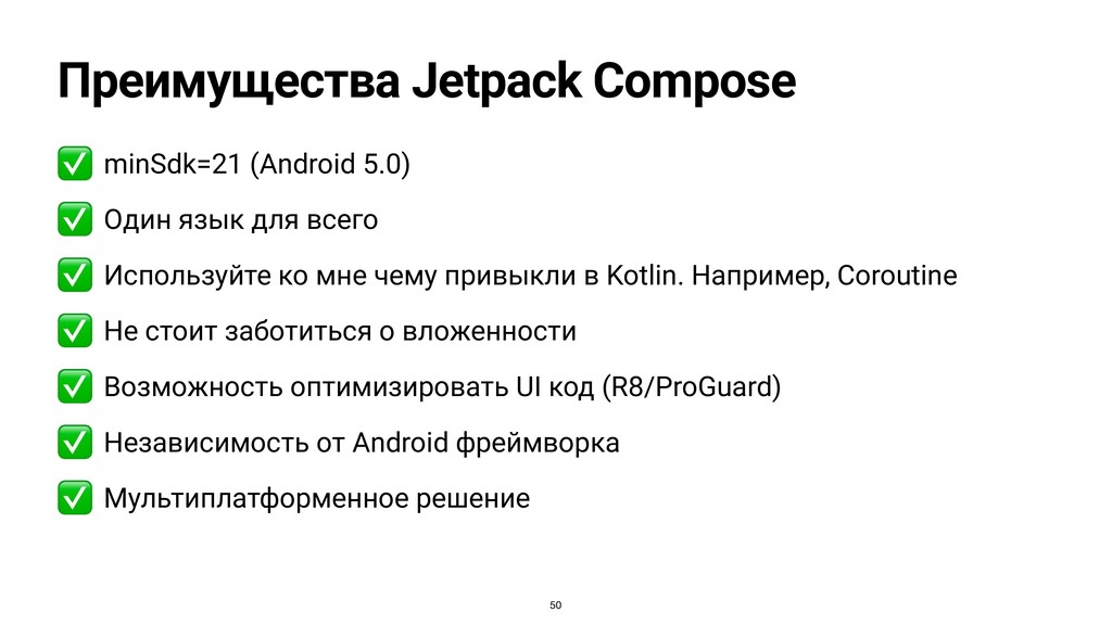 Преимущества Jetpack Compose ✅ minSdk=21 (Andro...