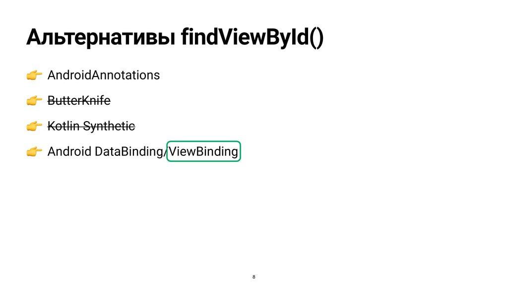 Альтернативы findViewById() 👉 AndroidAnnotation...