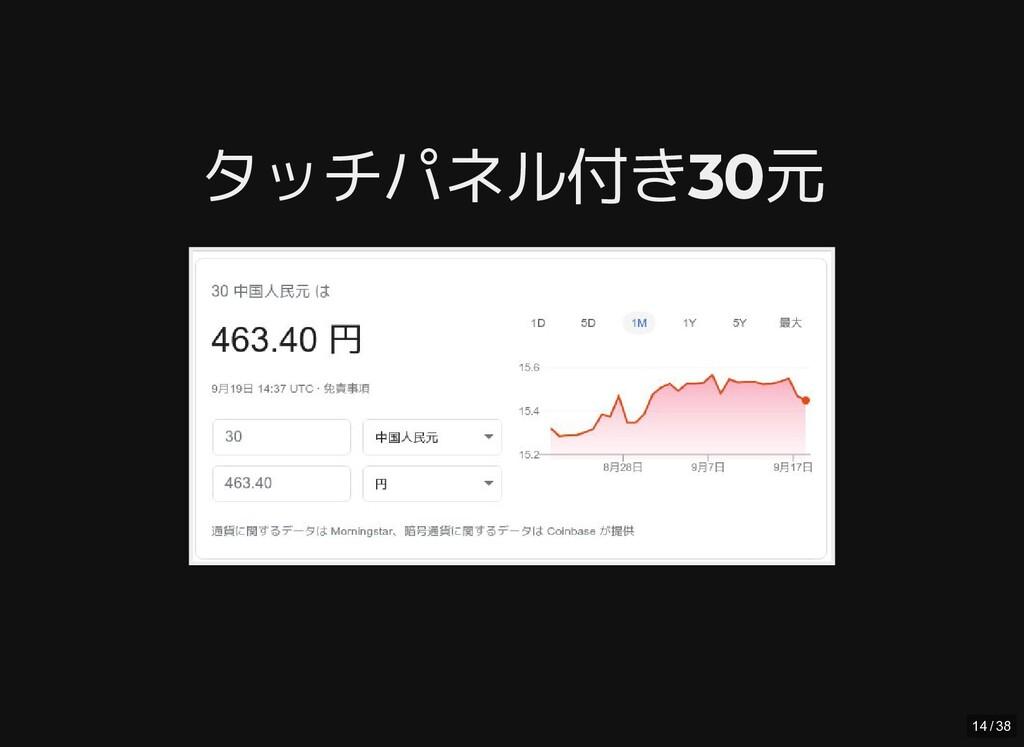 / タッチパネル付き30元 タッチパネル付き30元 14 / 38