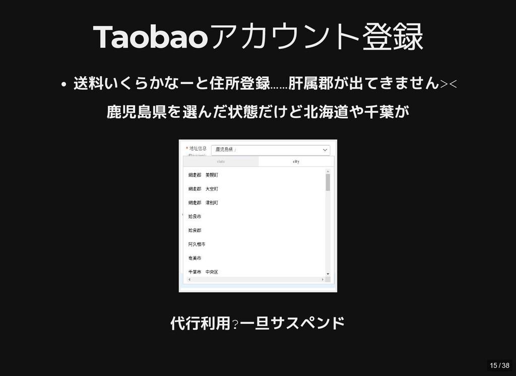 / Taobaoアカウント登録 Taobaoアカウント登録 送料いくらかなーと住所登録……肝属...