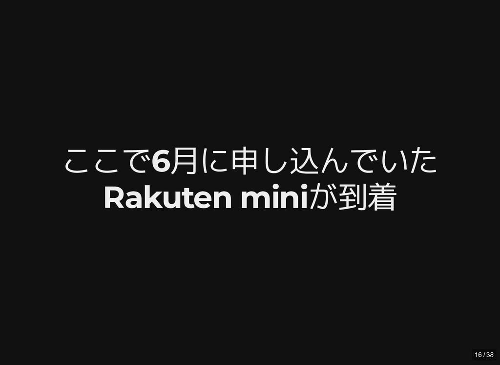 / ここで6月に申し込んでいた ここで6月に申し込んでいた Rakuten miniが到着 R...
