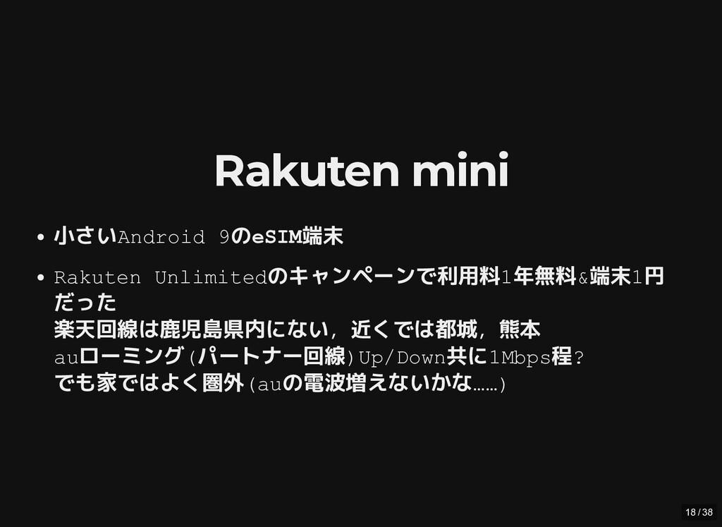 / Rakuten mini Rakuten mini 小さいAndroid 9のeSIM端末...