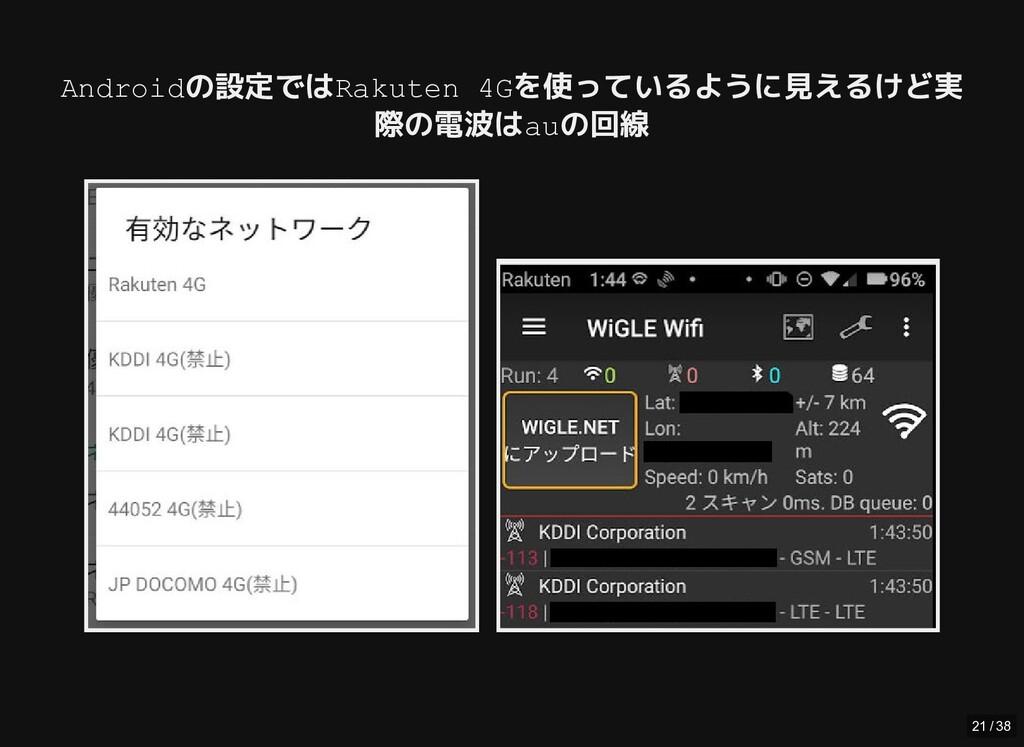 / Androidの設定ではRakuten 4Gを使っているように見えるけど実 際の電波はau...