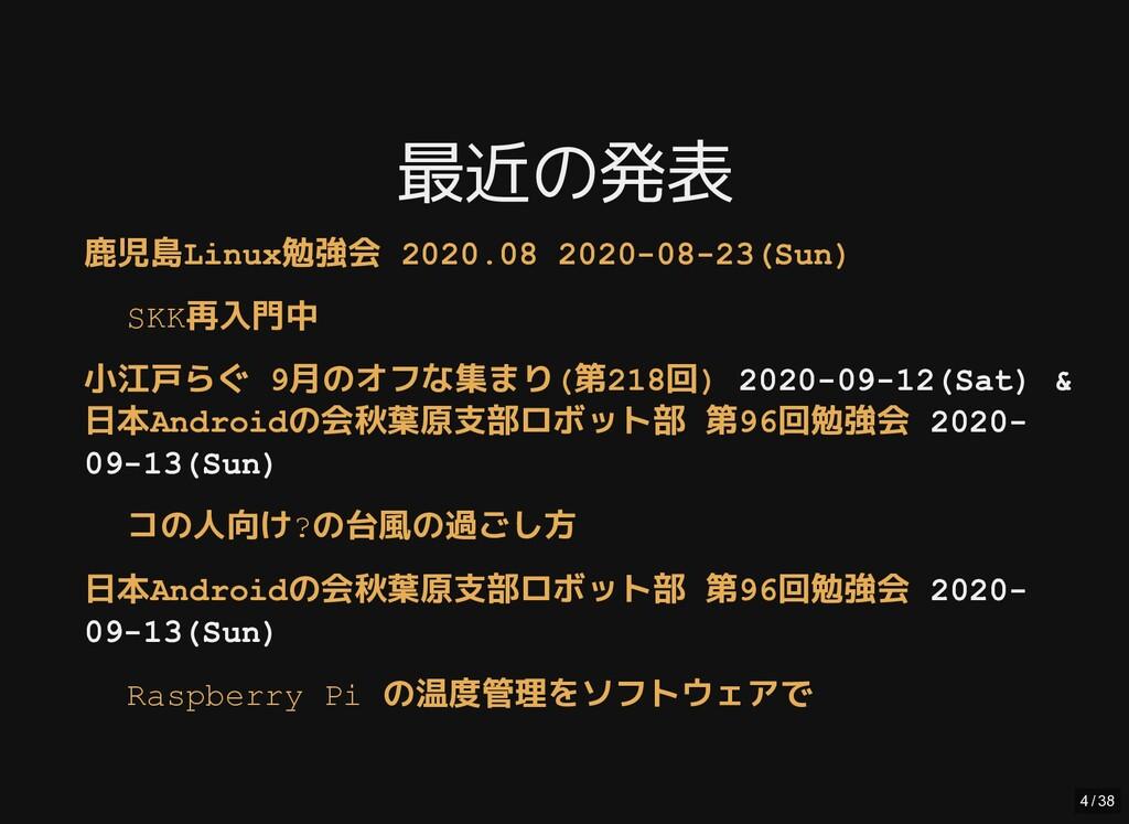 / 最近の発表 最近の発表 2020-09-12(Sat) & 2020- 09-13(Sun...