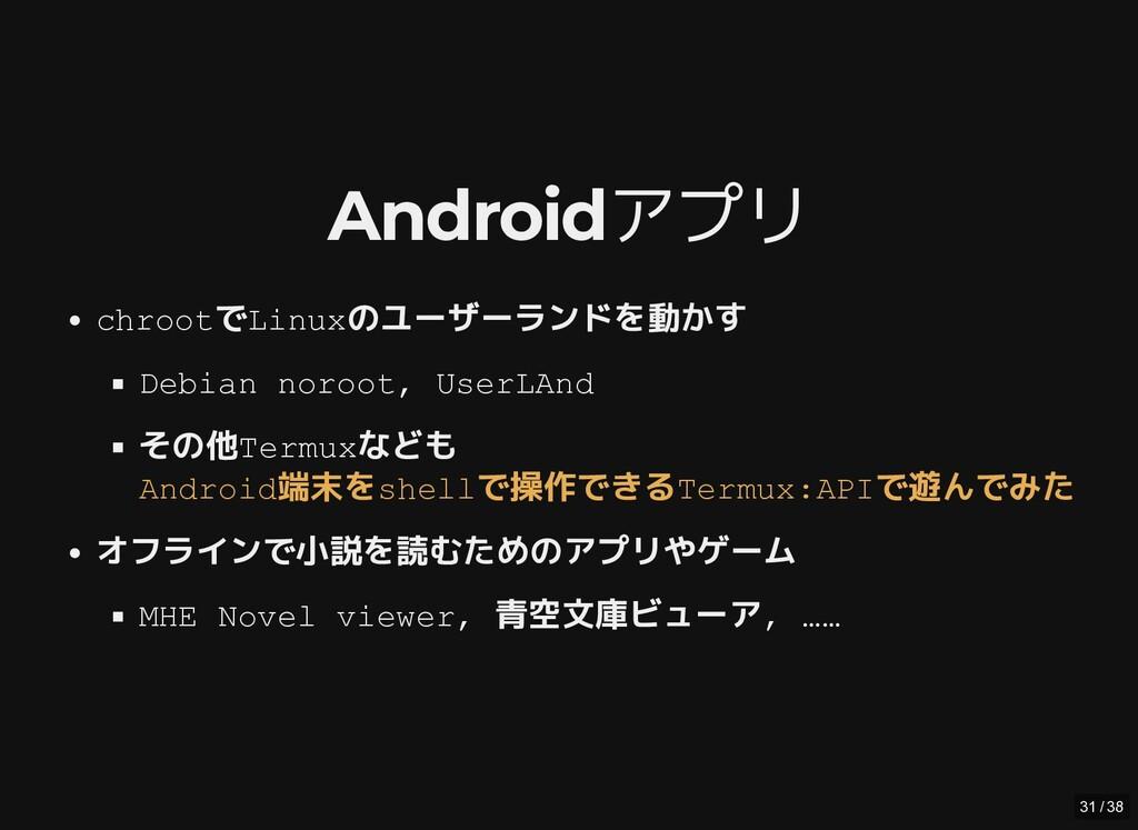 / Androidアプリ Androidアプリ chrootでLinuxのユーザーランドを動か...