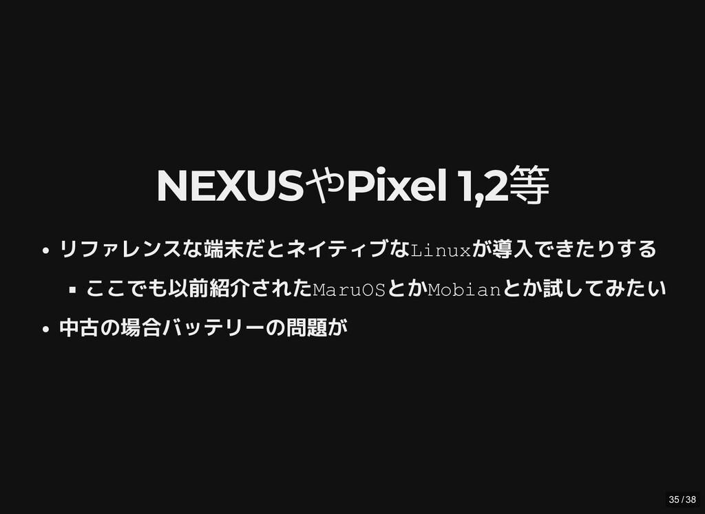 / NEXUSやPixel 1,2等 NEXUSやPixel 1,2等 リファレンスな端末だと...