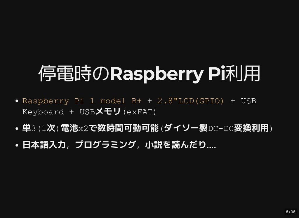 / 停電時のRaspberry Pi利用 停電時のRaspberry Pi利用 + + USB...