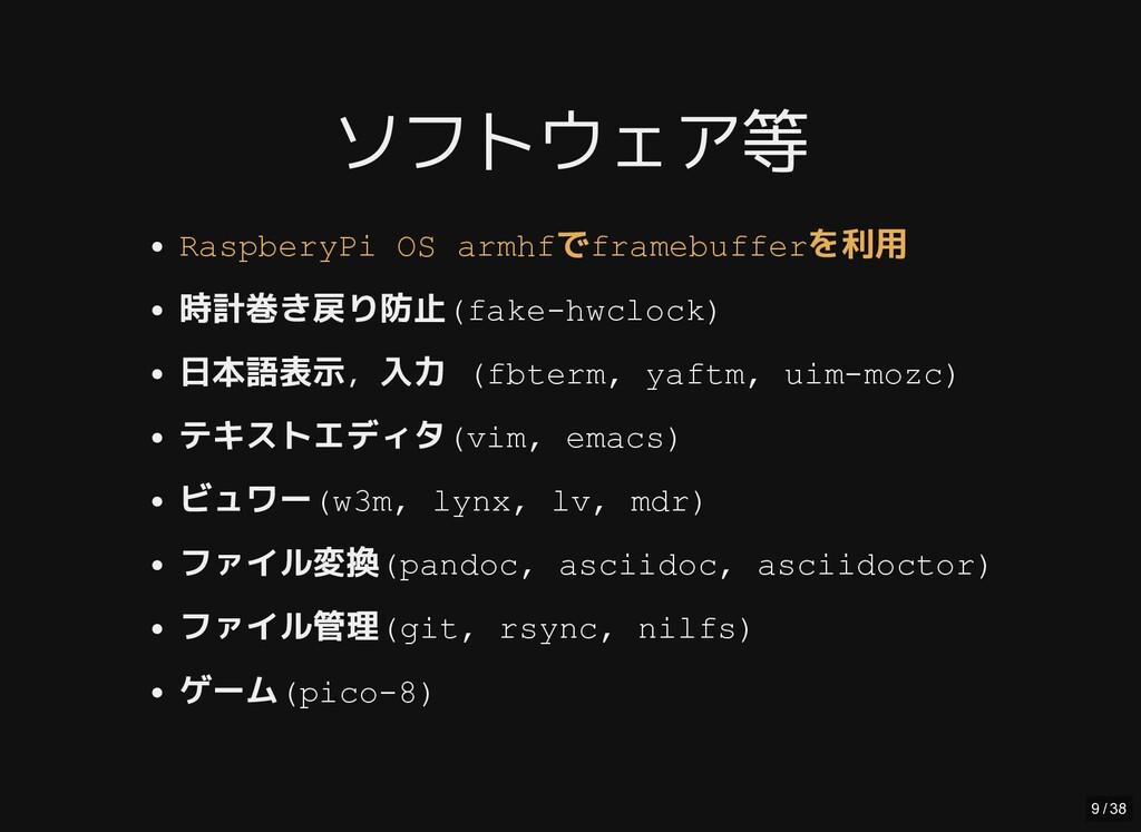 / ソフトウェア等 ソフトウェア等 時計巻き戻り防止(fake-hwclock) 日本語表示,...