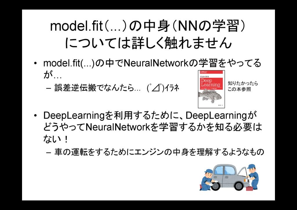 model.fit(...)の中身(NNの学習) については詳しく触れません • model....