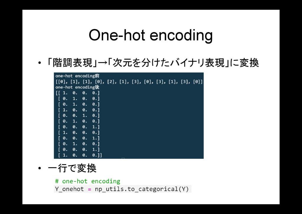 One-hot encoding • 「階調表現」→「次元を分けたバイナリ表現」に変換 • 一...