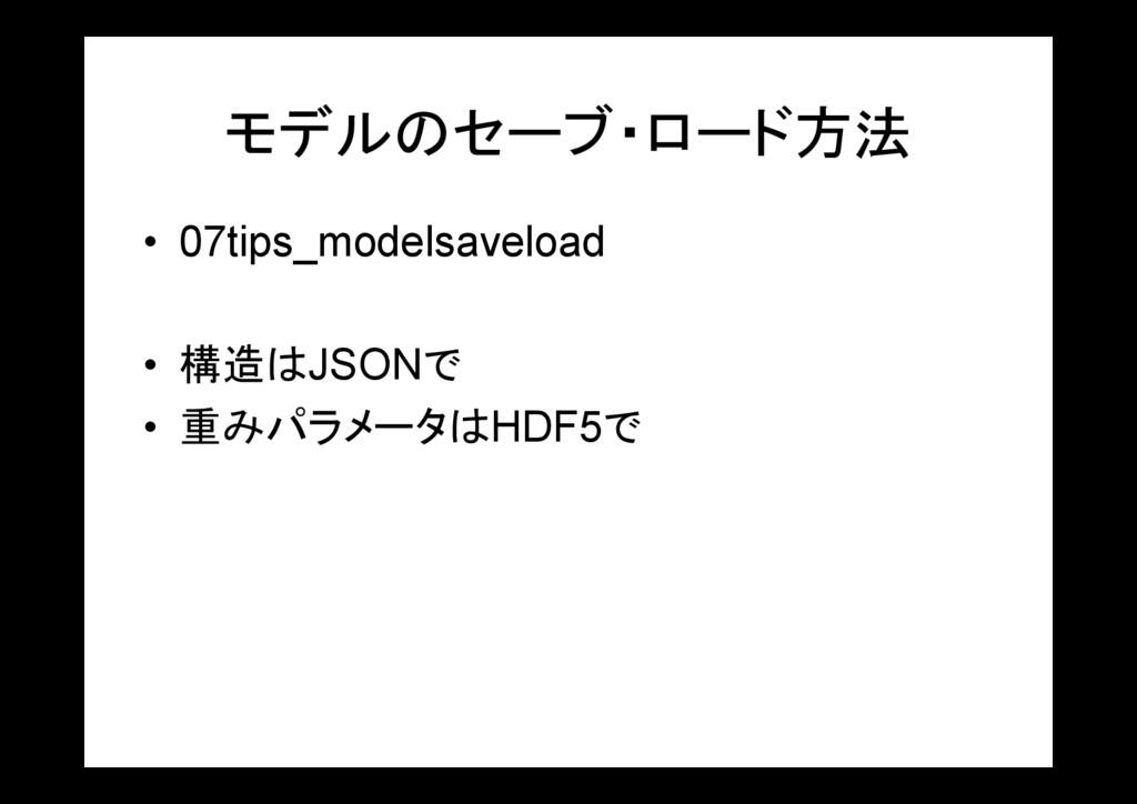 モデルのセーブ・ロード方法 • 07tips_modelsaveload • 構造はJSONで...