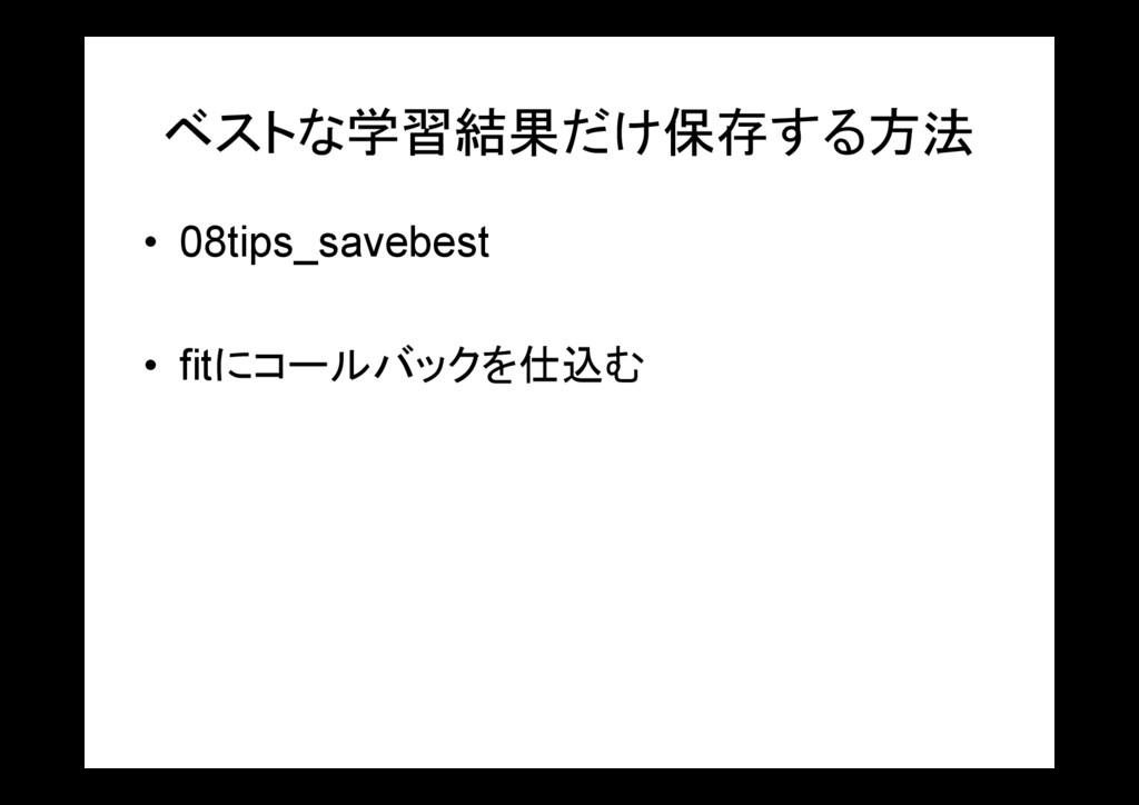 ベストな学習結果だけ保存する方法 • 08tips_savebest • fitにコールバック...