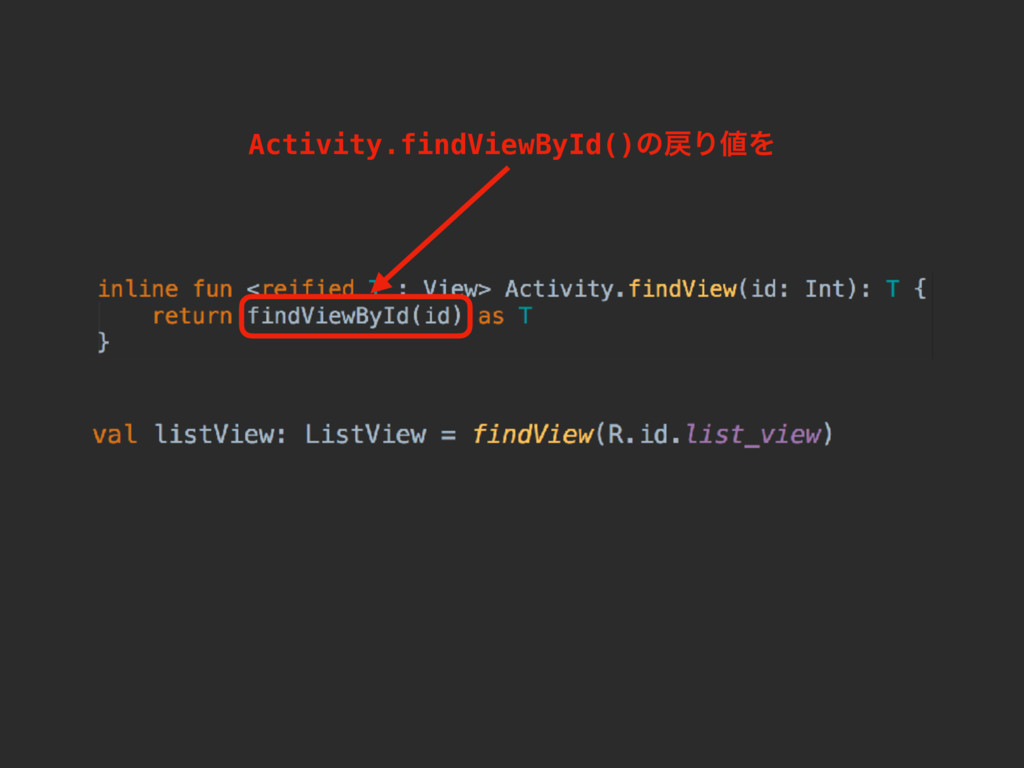 Activity.findViewById()ͷ໭Γ஋Λ