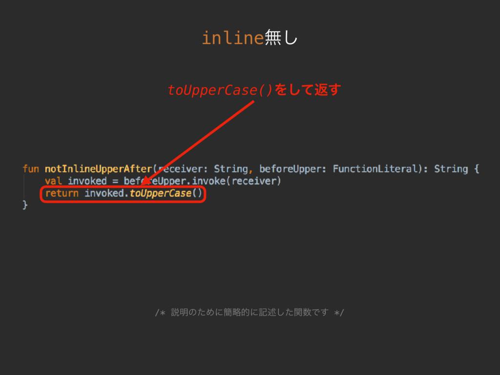 toUpperCase()Λͯ͠ฦ͢ /* આ໌ͷͨΊʹ؆ུతʹهड़ͨؔ͠Ͱ͢ */ inl...