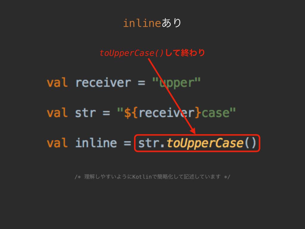 toUpperCase()ͯ͠ऴΘΓ inline͋Γ /* ཧղ͍͢͠Α͏ʹKotlinͰ...