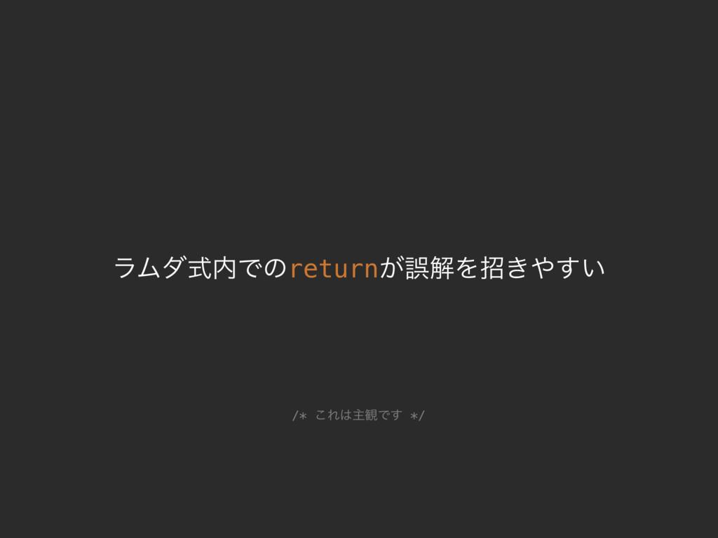 ϥϜμࣜͰͷreturn͕ޡղΛট͖͍͢ /* ͜Εओ؍Ͱ͢ */