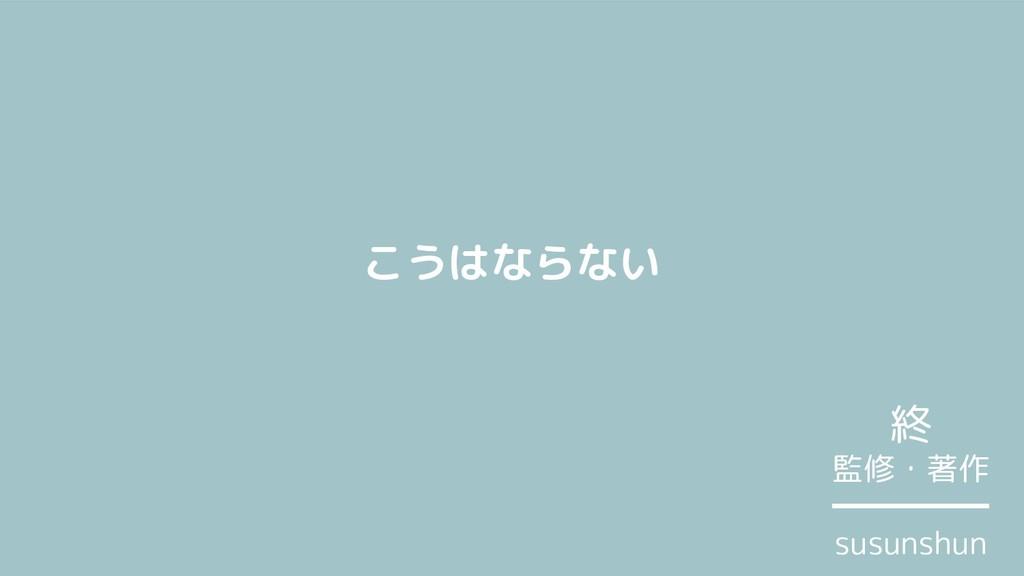 こうはならない 終 監修・著作 ━━━━━ susunshun