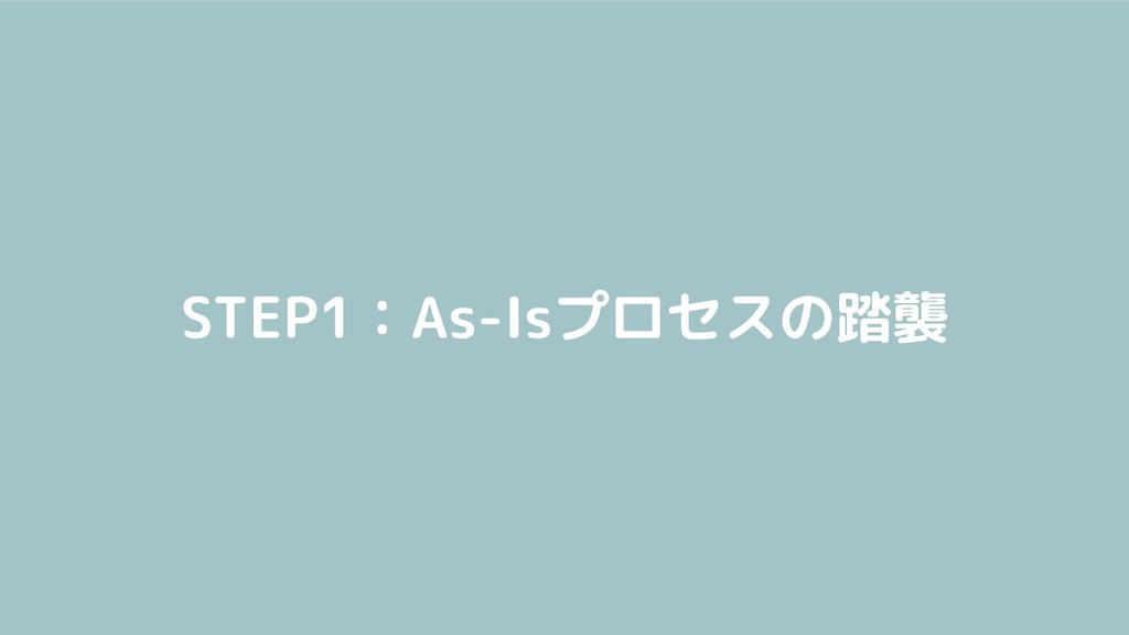 STEP1:As-Isプロセスの踏襲