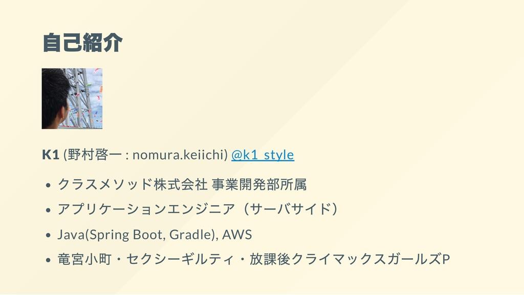 自己紹介 K1 ( 野村啓一 : nomura.keiichi) @k1_style クラスメ...