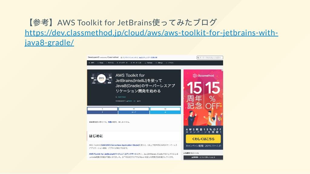 【参考】AWS Toolkit for JetBrains 使ってみたブログ https://...